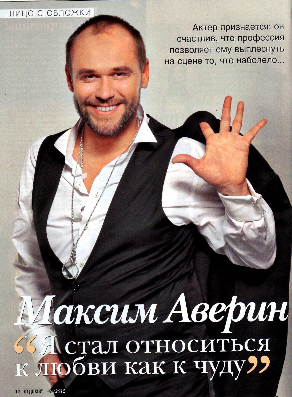 Максим Аверин фото, биография, личная жизнь Максима Аверина