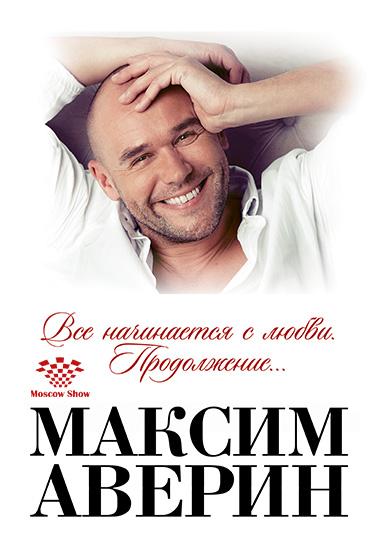 «Смотреть Клип Максим Нежность» / 2010